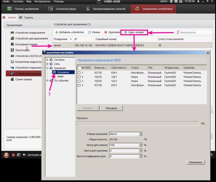 Запуск ПО IVMS4200 Storage Server